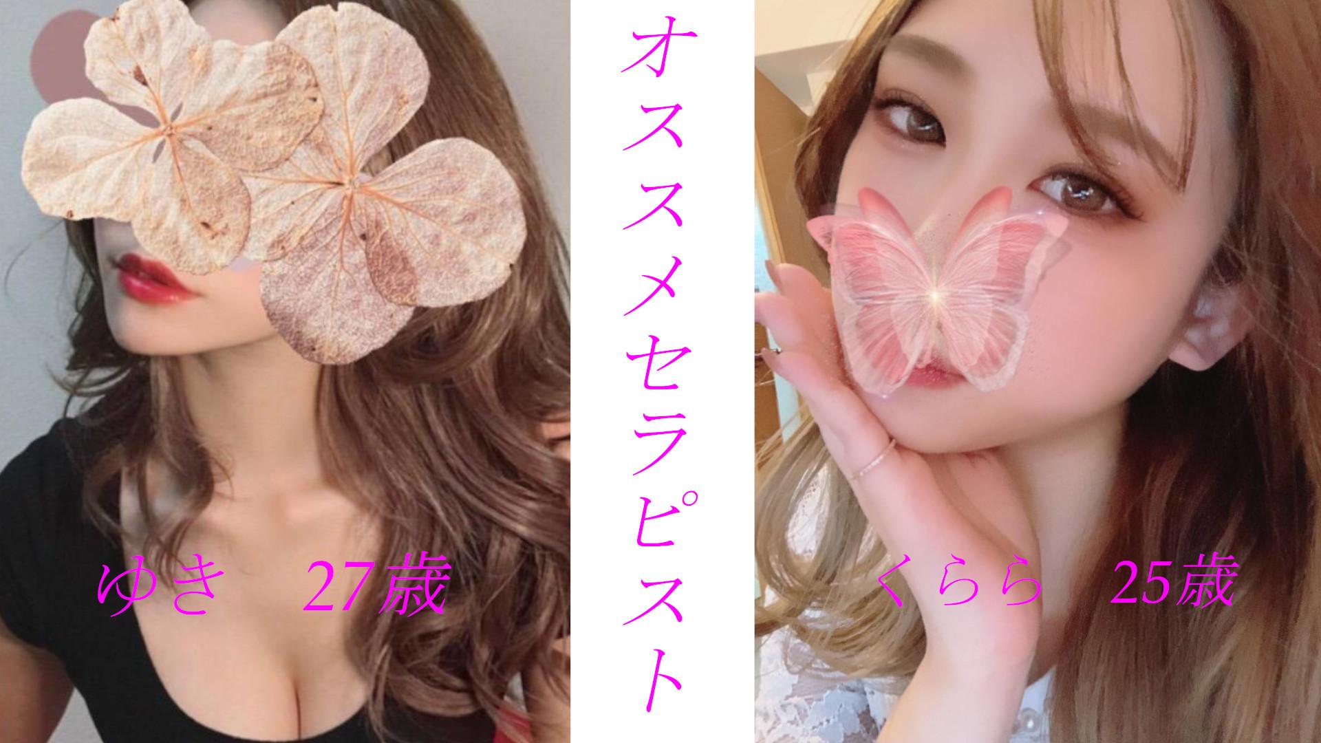 ★本日のおススメセラピスト★