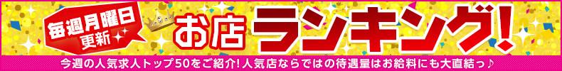 【高収入情報バニラ】人気ランキング第1位★