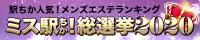 福岡のメンズエステ人気ランキングなら[駅ちか]