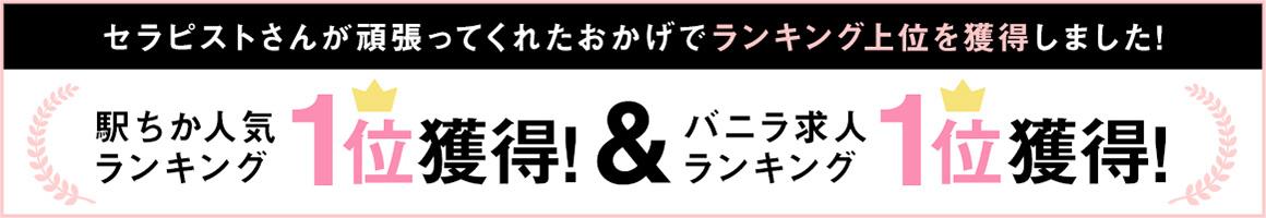 駅ちか人気ランキング1位獲得&バニラ求人ランキング1位獲得!