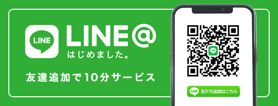 LINE@友達追加で10分サービス